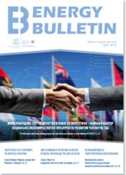 №15, 2013 Международное сотрудничество в области энергетики-важный фактор социально-экономического и социального развития человечества