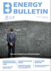 №19, 2015 Наука для устойчивого энергетического развития