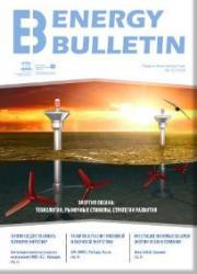 №18, 2014 Энергия океана: технологии, рыночные стимулы, стратегии развития