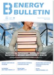 №14, 2012 Энергетическое образование-важный инструмент обеспечения устойчивого энергетического развития