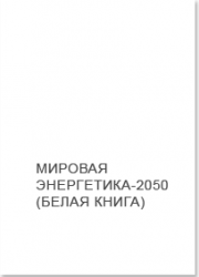 """Второе издание, БЕЛАЯ КНИГА: """"МИРОВАЯ ЭНЕРГЕТИКА-2050"""""""