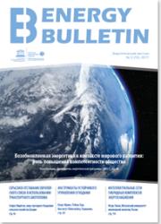 №12, 2011 Возобновляемая энергетика в контексте мирового развития: роль повышения компетентности общества