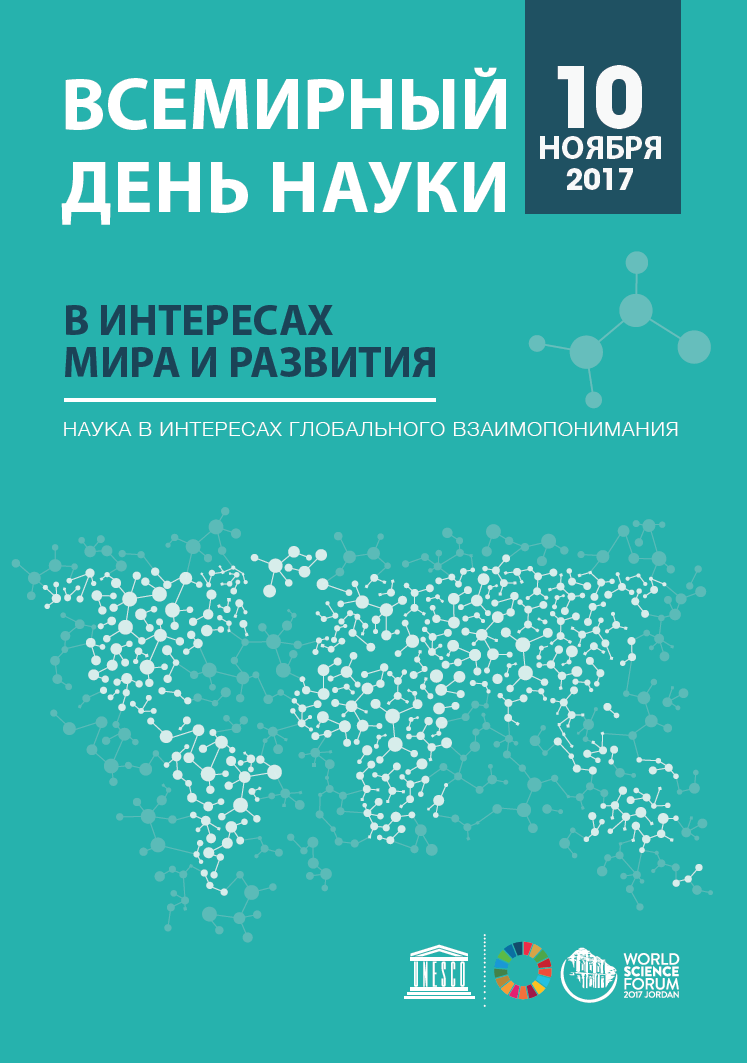 world science day poster 2017 rus