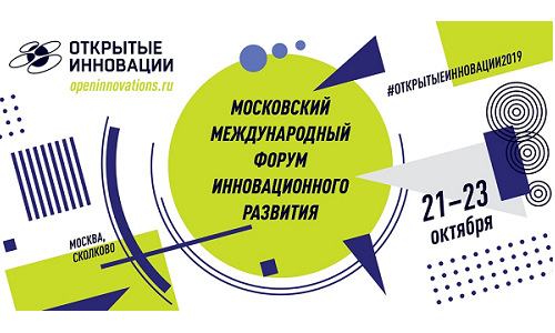openinnovation2019 rus big