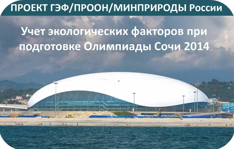 proon_sochi2014